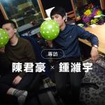 【專訪】師徒同心,齊力奪金——金曲製作人陳君豪、鍾濰宇