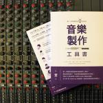 九位頂尖音樂職人大推薦!本書在手,讓你在家也能持續學習做好音樂
