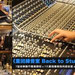 《重回錄音室Back to Studios》計畫開跑:在7大錄音室、由7位頂尖音樂工作者傳授業界實務技能