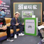 「臺灣原創流行音樂大獎」總獎金超過200萬元!黃子軒、血肉果汁機合體催件