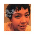 何欣穗的經典專輯《她的。發光搖擺》默默登上串流平台了!