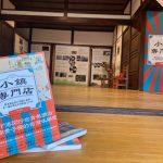 新書《小鎮專門店》讓台青蕉打開你小鎮旅行的車窗