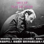 跨界鋼琴狂人岡薩雷斯生涯紀錄片《閉嘴!彈琴》線上直播特映會邀樂迷在家搶先看