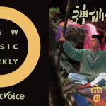 【StreetVoice新歌週報】南西肯恩、綠繡眼熱度攀升 雷擎弛放新作唱出島的靈魂