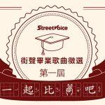 StreetVoice街聲首度舉辦畢業歌曲徵選「一起比 yeah 吧!」