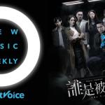 【StreetVoice新歌週報】李友廷為《誰是被害者》打造插曲 侑彤攜溫柔版〈不凋花〉回歸