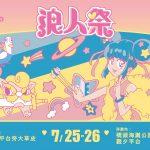 浪人祭移至台南 超過30組樂團今夏開唱