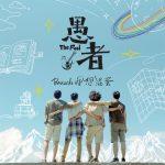 理想混蛋首張專輯《愚者》全面發行 「520日」MV同步釋出!
