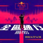 Red Bull邀15組歌手樂團連番轟炸全程Live直播 瘦子E.SO、ØZI、高爾宣首次公開演唱新曲