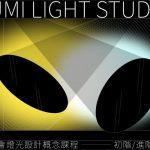 曾合作林宥嘉、Tizzy Bac、大象體操⋯⋯ 鹿米工作室首度開辦演唱會燈光設計課程