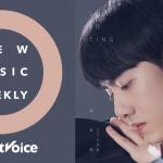 【StreetVoice新歌週報】李友廷完成心願與許哲珮合作 HUSH輕唱安撫受傷的靈魂