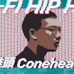 【Lo-fi Hip Hop在台灣】Conehead錐頭:Lo-fi精神就是很手工,但有自己品味