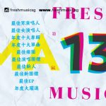第13屆新加坡Freshmusic Awards揭曉入圍名單 百合花、阿爆、傷心欲絕等台灣音樂人入圍