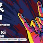搖滾台中串聯台日泰馬韓五國樂團 舉辦全台首場跨國線上直播音樂節