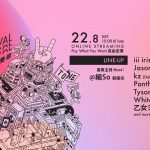 線上音樂節TONE ONLINE MUSIC FESTIVAL 將於8月22日再次登場