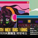 2020大團誕生開發場五要來了!Mong Tong、壞特?te、李浩瑋、老莫與朋友們
