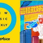 【StreetVoice新歌週報】老王樂隊交今年首作 G5SH攜莫宰羊唱底層人生
