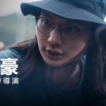 【專訪】「浪子宇宙」導演殷振豪:MV如果只為「服務」歌手,可能會不夠深刻了