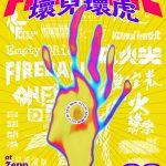 慶祝廠牌成立五週年 火氣音樂與Zepp台灣共同打造迷你音樂祭