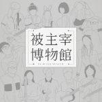 「被主宰博物館」線上開展!老王樂隊、P!SCO樂團Rachel分享私密故事