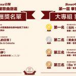 StreetVoice畢業歌曲徵選結果出爐!北科大、新竹高中分別奪取大專及高中組冠軍