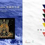 阿爆以《kinakaian 母親的舌頭》奪香港「文藝復興音樂獎」 成首位台灣獲獎樂人