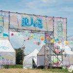 浪人祭:後疫情時代首場大型音樂盛會