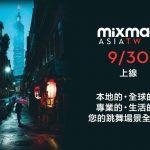 國際知名電音媒體Mixmag 宣布台灣版即將上線