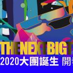 2020大團誕生開發場六:I Mean Us、葉穎、旅人出演