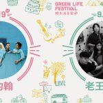 新北市綠生活音樂節9月登場 邀楊乃文、Leo王、甜約翰、老王樂隊輪番開唱