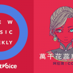 【StreetVoice新歌週報】珂拉琪新台語作品圈粉無數 胡凱兒聯手綠繡眼發新作
