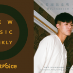 【StreetVoice新歌週報】鄭興、李友廷給你滿滿浪漫 乾淨的房間走出依賴