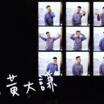 【專訪】黃大謙談首張EP《大衛黃》:就是以前寫好的歌啊!