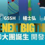2020大團誕生開發場七:楊士弘、G5SH、鹿洐人、吳獻出演