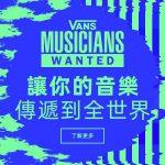 想跟Anderson .Paak同台演出? 2020 Vans Musicians Wanted音樂人募集正式開催!