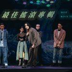 第11屆金音獎典禮集錦:女巫店得獎高舉「沒有人是局外人」、許正泰感謝劉暐⋯⋯