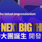 2020大團誕生開發場八:後站人、沉霧、王立、YUFU & the Velvet Impressionism出演