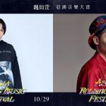 魏如萱與LEO王攜手開唱!40組藝人參與「亞洲音樂大賞」為金音頒獎典禮造勢