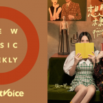 【StreetVoice新歌週報】李友廷與魏如萱愛拌嘴 大團誕生年終投票與歌單上線