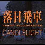 落日飛車跨國合作 新歌〈Candlelight〉邀來吳赫對唱