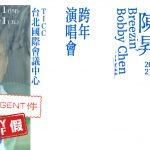 陳昇健檢發現口腔腫瘤 27年來首度「請病假」取消跨年演唱會