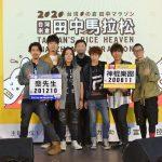 「台灣心田中音樂節」為田中馬拉松預熱 麋先生、神棍樂團等相繼開唱