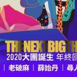 2020大團誕生年終回顧場:尋人啟事、JADE、薛詒丹、老破麻出演