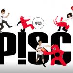 【專訪】全女子樂團?來自日本的邪教?P!SCO十週年迷思破除の術