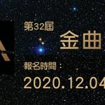 第32屆金曲獎開始報名 部份獎項更名及修正資格