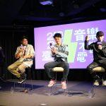 【2020臺北音樂不斷電】我的作品出了哪些問題?聽看魚丁糸可田、蔡科俊、Tyler及小樹怎麼說