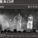 創作歌手克里夫攜手劇場編導何安妘 音樂故事劇場「迷路的人」將於本週日首演