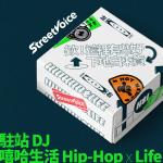 嘻哈文化推廣平台Hip-Hop x Life攜手StreetVoice推出新企劃!不間斷分享台饒好聲音