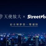 「天使放大」攜手「StreetVoice街聲」組成戰略聯盟 將創投資金注入音樂製作