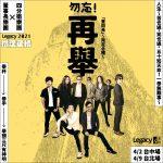 Legacy「鐵漢柔情」系列演唱會回歸 限定大叔團「董四長」打頭陣高喊:勿忘!再舉
